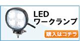 LEDワークランプ